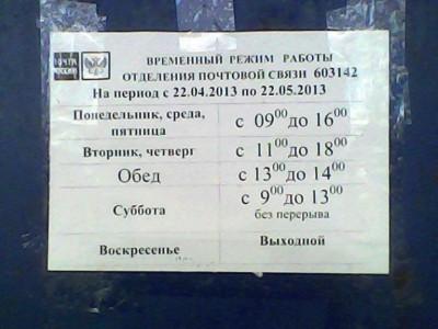 график работы почтовое отделение 150065 ярославль