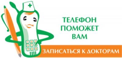 Г.ногинск расписание врачей детской поликлиники 2