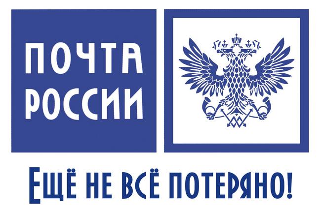 Почта россии жалоба руководству